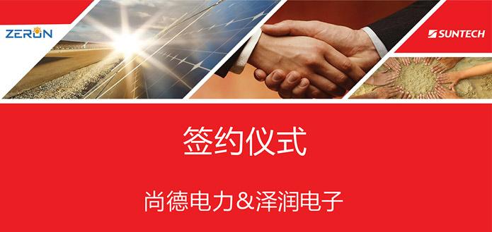 Suntech-Signs-Strategic-Coo