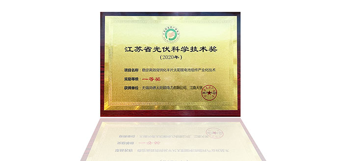 Suntech Awarded the First Prize of Jiangsu PV Science and Technology Award